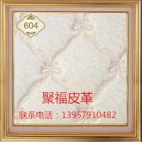 软包皮革,移门皮革,刺绣皮革,皮革厂家,皮革价格