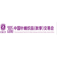 中国针棉织品(秋季)交易会