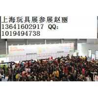 2015中国玩具展 上海玩具展/10月份上海玩具展