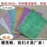 一代全竹彩色18*23彩色韩式洗碗巾 不沾油竹纤维洗碗布抹布