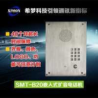 无线不锈钢嵌入式电梯电话机 免拨号扩音免提 SOS应急求助