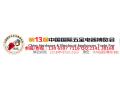 第13届中国国际五金机电博览会/义乌园林机械展/义乌五金展