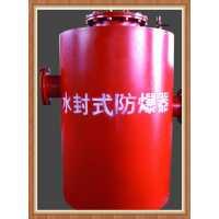 FBQ型水封式防爆器常用规格