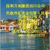 潮州出口代理,代理外汇,天津代办原产地证