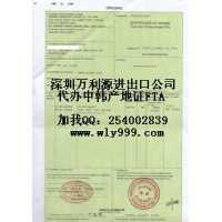 代办中韩原产地证FTA特惠关税用原产地证明书,优惠产地证