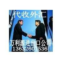 代理代收香港汇丰银行账户美金结算人民币、深圳代收美金