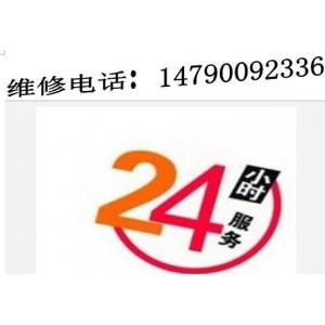 滁州扬子空调售后维修电话安装移机电话