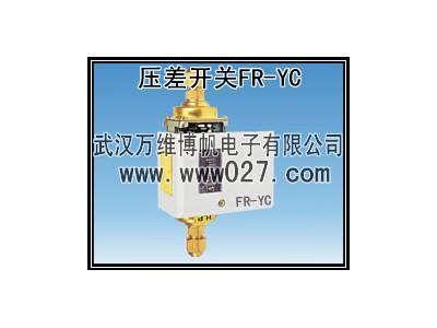 消防用差压变送器 压差开关 型号FR-YC 厂家正品供应
