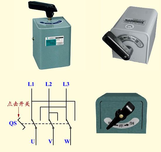 1,组合开关用作隔离开关时,其额定电流应为低于被隔离电路中各负载