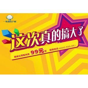 茶叶商标是第几类,福州商标注册799