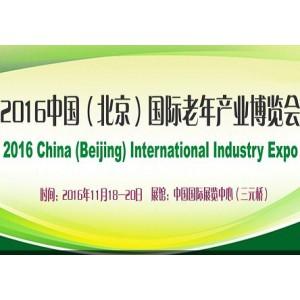 2016北京老博会|北京养老院设备展|北京老龄用品展