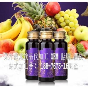 30ml-50ml综合植物酵素代工葡萄籽饮品oen