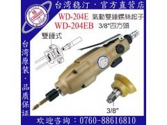 台湾稳汀气动工具WD-204E 气动起子