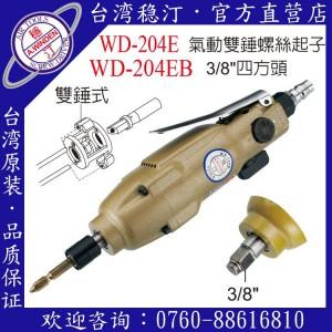 台湾稳汀气动工具WD-2