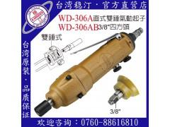 台湾稳汀气动工具  WD-306A 气动起子