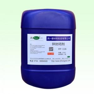 锌封闭剂 电镀封孔剂 金属封闭剂 水性封闭液 高效封闭剂厂家