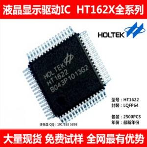 合泰直销HT1622 LQFP64 LCD液晶驱动芯片