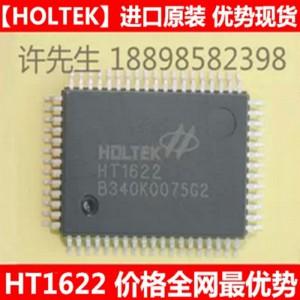 HOLTEK HT1622 QFP64 LCD液晶驱动芯片