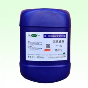 铝除油剂 铝合金清洗剂 中性铝材清洗剂