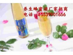 蜂蜜酒/蜂蜜酒代理/蜂蜜酒招商/蜂蜜酒厂家