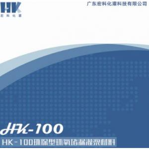 广东宏科改性环氧灌浆堵漏材料厂家直销
