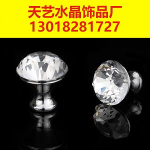水晶拉手 天艺水晶拉手在成都一半的家具厂选择的水晶拉手