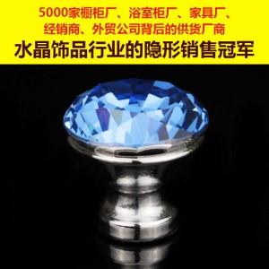 钻石拉手 水晶钻石拉手 连续三年无质量投诉的钻石拉手