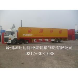 沧州海旺达45英尺标准集装箱