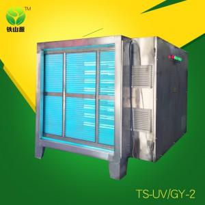 UV光解除味设备