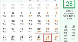 2017年部分节假日安排出炉:中秋国庆连休