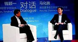 马化腾:QQ当年卖不出去只好砸自己手里