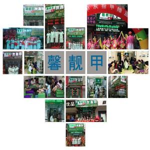 上海馨靓甲|加盟灰指甲是一个好的创业项目吗