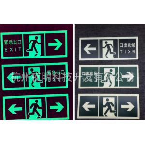 夜光自发光消防安全标识标牌 夜光pvc警示疏散紧急出口标识