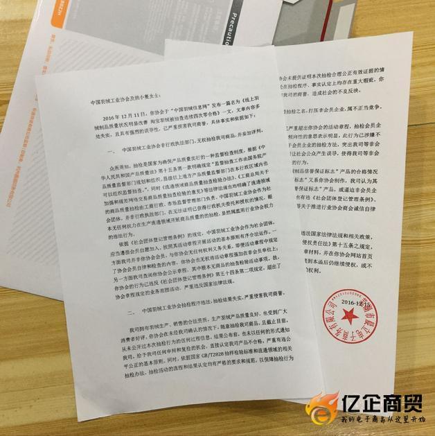 """商家不服中羽协""""选择性""""抽检,递交公开函要求道歉1.jpg"""