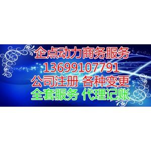 中字头公司注册 工商注册 企业变更
