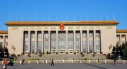 国务院印发《十三五国家战略性新兴产业发展规划》