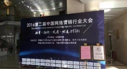 第二届网络营销行业大会有哪些亮点企业主没看到