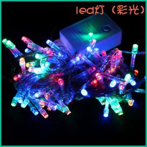 10米100LED彩色灯串
