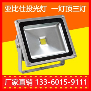 大功率投光灯品质让同行望尘莫及LED大功率投光灯