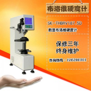 苏科 SK-THBRV187.5D数显布洛维硬度计