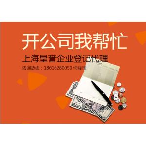 注册上海公司注册地址租赁合同