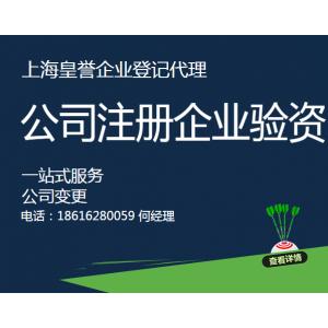 投资管理公司收购 转让寄售上海投资管理公司