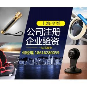互联网金融信息公司壳转让收购 转让上海金融信息公司