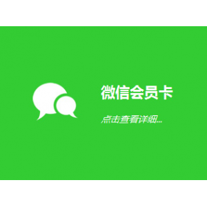 【捷信科技一卡通】 会员微信管理系统