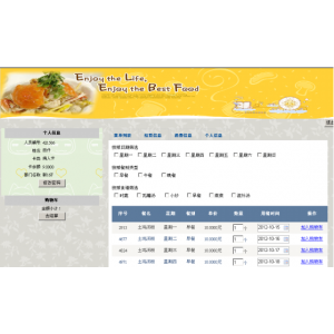 【捷信科技一卡通】手机/平板电脑订餐管理系统