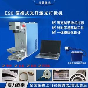 三水分体式激光打码机 加密激光打标软件 厚膜电阻激光调阻