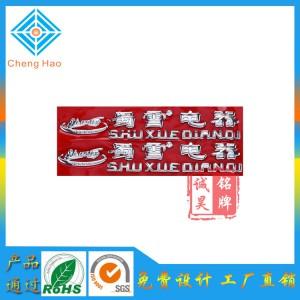 东莞工厂销售 商务消毒柜铭牌定制三维立体标贴加工塑料标牌