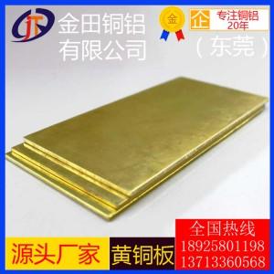 h62国标黄铜板 H80拉伸黄铜板 H90黄铜板价格