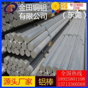 进口7075铝棒 6061六角铝棒铝管 6063拉花铝棒直销