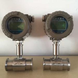 RFM-LWGY型涡轮流量计电压脉冲 、4~20mA二线制